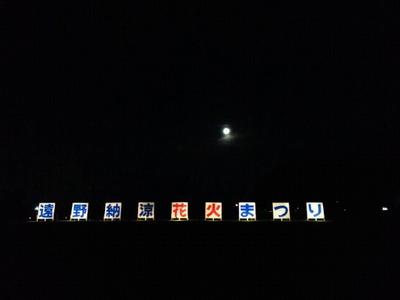 満月と花火まつり打上会場