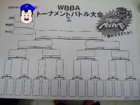 ベーブレード4/26-トーナメント表が。。。