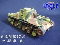 日本陸軍97式中戦車 改