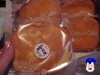 中村屋さんのカスタードケーキ