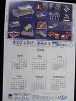 ホビコン2009参加記念カレンダー