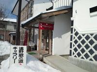 蔵の道ギャラリー