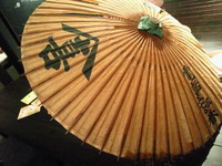 うちの番傘