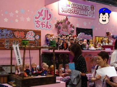 東京おもちゃショー 2009 メルちゃん