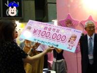 東京おもちゃショー 2009 メルちゃん表彰式