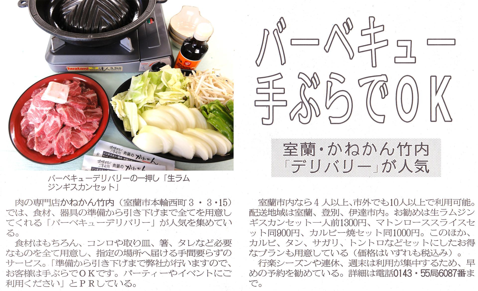 新聞記事【焼肉デリバリー】