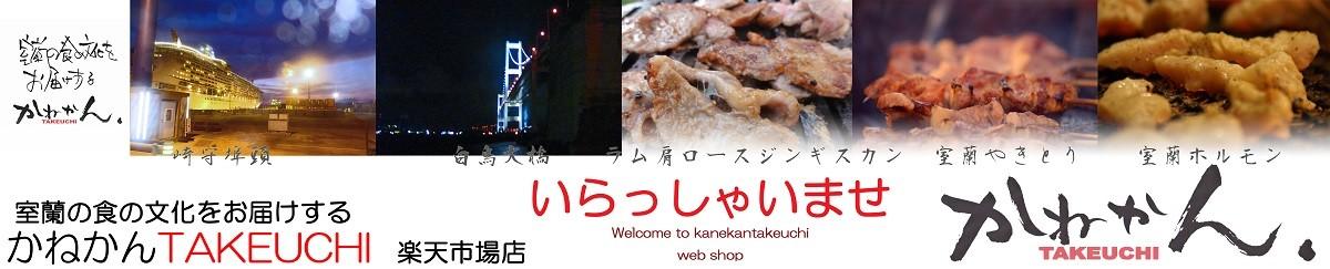 楽天 看板 welcom 13'秋_edited-1