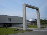 岡山県生涯学習センターとプラネタリウム