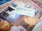 青春18きっぷ、こんぴらさん、日帰りの旅。 2009.1.7