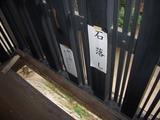 岡山城 月見櫓 有事の備え 『石落し』 2008.11.3