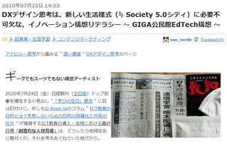 GIGA公民館EdTech構想 by DXデザイン思考.