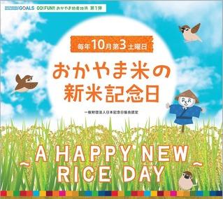 おかやま米の新米記念日