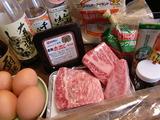 牛肉ブロック煮込みの材料