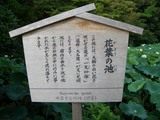 「花葉の池(かようのいけ」の立て札