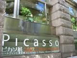 岡山の「ピカソ(Picasso)展」 2007