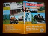 岡山文化観光検定の虎の巻