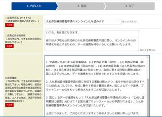 規制改革・行政改革ホットライン(縦割り110番)について