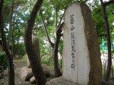 蕃山先生の石碑