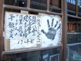 宮島 町屋通りの超特大手形(飯田建具店さん)