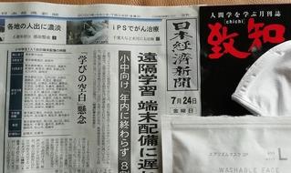 「学びの空白」懸念 from 日本経済新聞社.