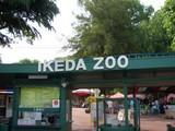 岡山の「池田動物園」