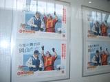 岡山駅 東西連絡通路 釣りバカ ポスター