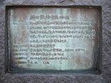 岡山市名誉市民 坪田譲治先生 記念の碑