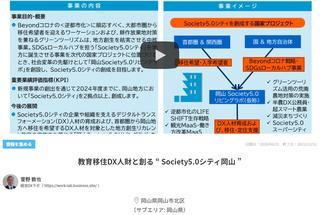 """教育移住DX人財と創る """" Society5.0シティ岡山 """""""