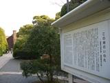 倉敷代官所跡&クラボウ(倉敷紡績)発祥の地