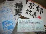 青春18きっぷ、宵えびす-京都-元町の旅。 2009.1.9