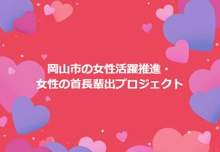 岡山市の女性活躍推進・女性の首長輩出プロジェクト