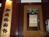 参醸倶楽部(札幌すすきの)1Fエントランス