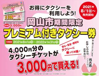 岡山市期間限定プレミアム付きタクシー券