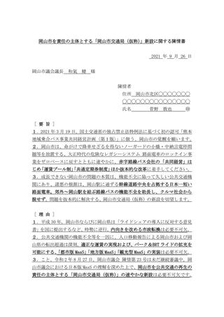 岡山市を責任の主体とする「岡山市交通局(仮称)」新設に関する陳情書