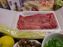 牛肉 & 黄ニラの雑煮の材料