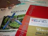 慶應義塾創立150年記念グッズ