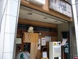 全国一位に選ばれし 湯島のラーメン店