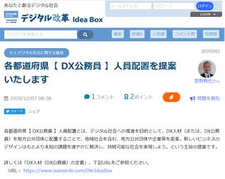 デジタル改革アイデアボックス「DX公務員」