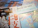 青春18きっぷで行く 岡山⇔厳島