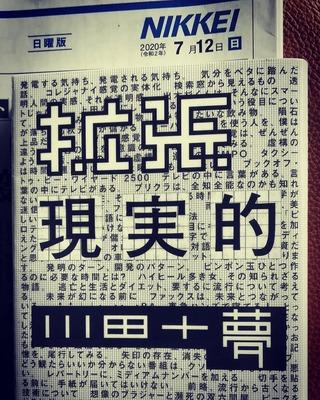 『 拡張現実的 』 川田十夢さん