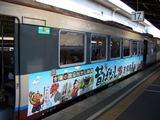 吉備の国「れきし鉄道」