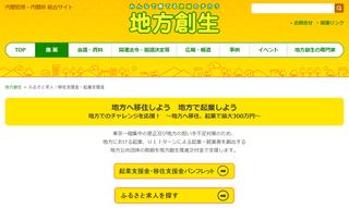 ふるさと求人・移住支援金・起業支援金 by 内閣府.