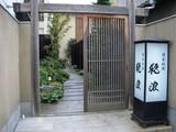 日本料理店の風格