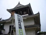 国指定重文 岡山城『月見櫓』特別公開 2008.11.3