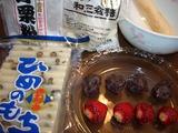 イチゴ大福(いちご大福餅)の材料
