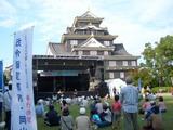 大神楽(だいかぐら)ザ・ラッキー @ 岡山城 2008.10.11