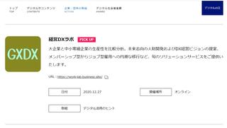 デジタル庁「デジタルの日」ページ「経営DXラボのロゴマーク」
