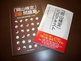 岡山文化観光検定 公式テキスト&2級問題集