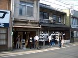 出石芸術百貨街08にて 2008.5.3