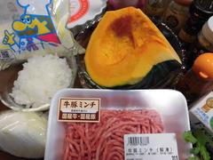 かぼちゃ焼きコロッケの材料